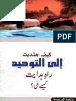 21 - اردو اسلامی کتب