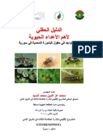 Syria Field Guide for Nes on Tomato 2010