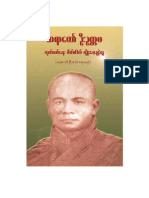 ဗမာ့ေခတ္ ဦးဘရင္ - ဆရာေတာ္ ဦးဥတၱမ လြတ္လပ္ေရးစိတ္ဓာတ္ မ်ိဳးေစ့ခ်ခဲ့သူ