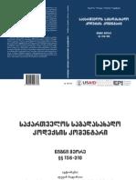 Tax Code Commentaries II