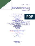 toxicology 6 doc