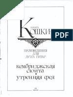 Nikita Koshkin - Cambridge Suite