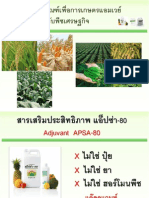 Agri Product 1 specific Crop2