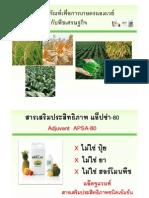 พืชเศรษฐกิจ