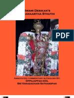 Paramartha Stuthi