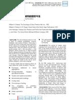 SuRef-002-城市的前世今生(新GRE写作 Issue )(Revised GRE Issue)(小姜老师发布)