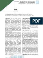 SuRef-007-领导(新GRE写作 Issue )(Revised GRE Issue)(小姜老师发布)