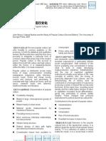 SuRef-008-流行文化(新GRE写作 Issue )(Revised GRE Issue)(小姜老师发布)