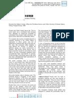 SuRef-009-寻求刺激(新GRE写作 Issue )(Revised GRE Issue)(小姜老师发布)