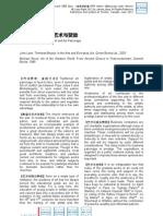 SuRef-013-艺术与赞助(新GRE写作 Issue )(Revised GRE Issue)(小姜老师发布)