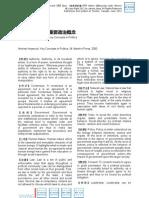 SuRef-015-重要政治概念解释(新GRE写作 Issue )(Revised GRE Issue)(小姜老师发布)