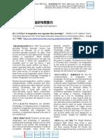 SuRef-016-知识与想象力(新GRE写作 Issue )(Revised GRE Issue)(小姜老师发布)
