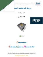 Arabic Course - 01 - Lecture1
