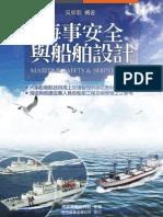 海事安全與船舶設計 Maritime Safety and Ship Design
