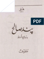 Pande Saleh Urdu