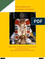 Thirumanthira Churukku