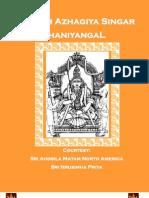 Azhagiya Singar Thaniyans