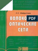 Волоконно-оптические сети (Убайдулаев Р.Р., 2001)