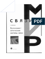 Волоконно-оптические системы связи (Фриман Р., 2003)