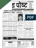 Madhesh Post 25