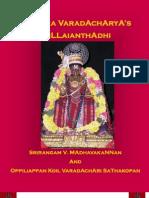 Pillayanthaadi