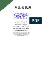 伊斯兰中国书 Virtue of Islam