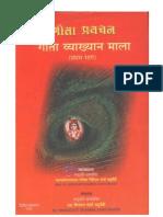 Gita Pravachan 1
