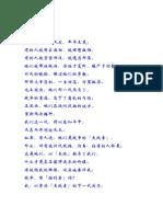 龙应台_大江大海+1949(横排+简体)