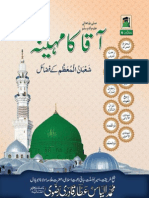 The Month of Our Master sal Allahu 'alayhi wa sallam (Urdu)