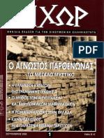 Περιοδικό ΙΧΩΡ - Τεύχος 01