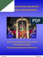 Thirupalliyezhichchi
