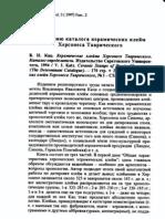 Тохтасьев С.Р. К изданию каталога керамических клейм Херсонеса Таврического