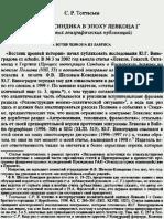 Тохтасьев С.Р. Боспор и Синдика в эпоху Левкона I