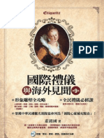 1o11國際禮儀與海外見聞(第九版)