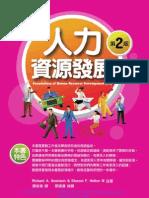 1fs2人力資源發展(第二版) Foundations of Human Resource Development (2E)