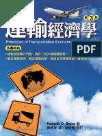1m87運輸經濟學(第三版)