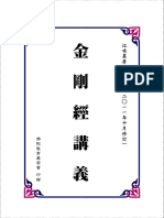 金剛經講義(2011年修訂版)江味農居士