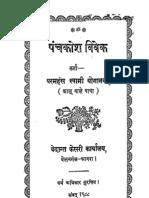 Hindi Book-Swami Paramhans Yoganand - Panchkosh Vivek [Hindi]