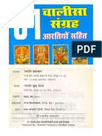 Hindi Book-51 Chalisa & Arti Sangrah