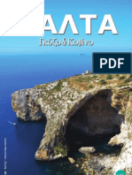 Malta Brochure in Greek