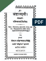 Ashtaadhyaayi (SVP, 1954)