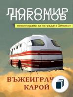 Български разкази / Bulgarian Short Stories