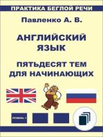 Английский язык (с параллельным русским текстом)