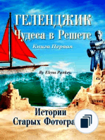 """Gelendzik. In Russian. Геленджик-Петербург"""