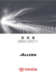 Allion Manual Book English Free download PDF and Read online