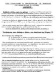 ΤΕΛΙΚΟ ΕΞΩΔΙΚΟ ΤΡΑΠΕΖΩΝ Free download PDF and Read online