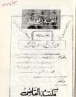 ayena-e-deoband-ba-surat Free download PDF and Read online