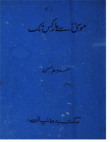 moosa-se-marx-tak-sibt-e Free download PDF and Read online