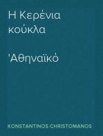 Η Κερένια κούκλα Αθηναϊκό μυθιστόρημα