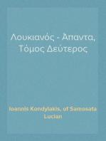Λουκιανός - Άπαντα, Τόμος Δεύτερος